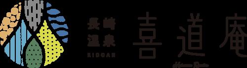 長崎温泉 喜道庵